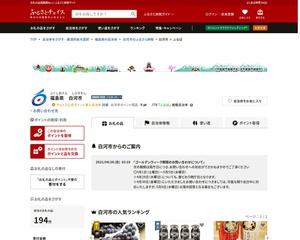 ふるさと納税/福島県白河市