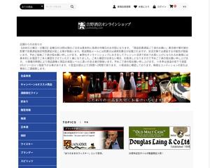 吉野酒店 オンラインショップ