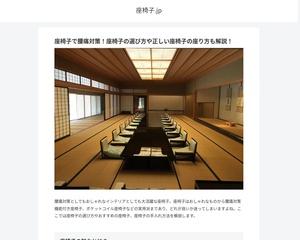 座椅子.jp