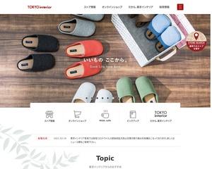 東京インテリア オフィシャルストア