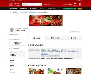 ふるさと納税/北海道津別町