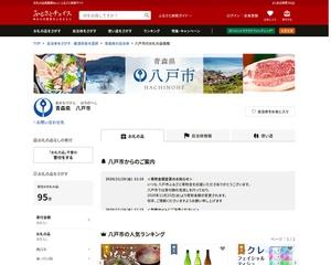 ふるさと納税/青森県八戸市