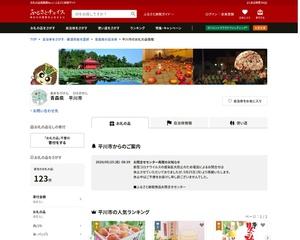 ふるさと納税/青森県平川市