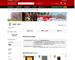 ふるさと納税/埼玉県坂戸市